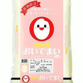 【5kg】香川県産 おいでまい 精米
