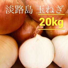【20kg】淡路島ブランド玉ねぎ 伝家の宝玉