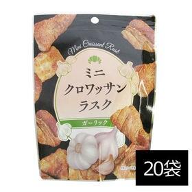 【30gx20袋】ミニクロワッサンラスク(ガーリック味)