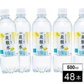 100円クーポン<500ml×48本>レモン炭酸水 やさしい...
