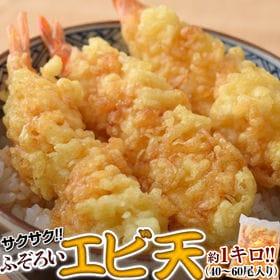 【1kg(40-60尾)】サクサク!ふぞろいエビ天ぷら