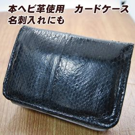 本ヘビ革【名刺入れ カードケース】豊富なポケット数 メンズ