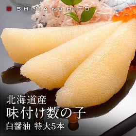 【300g】特大バリッバリ 北海道産 一本羽 プレミアム味付...