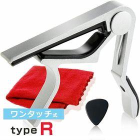 【シルバー】capo タイプ R