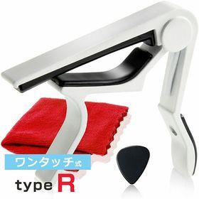 【ホワイト】capo タイプ R