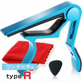 【ブルー】capo タイプ R