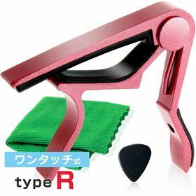 【ピンク】capo タイプ R