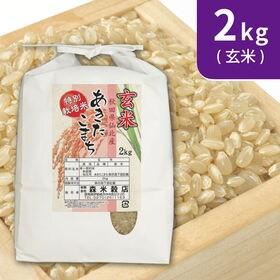 【2kg×1袋】令和元年産 玄米 こだわり 特別栽培米秋田県...