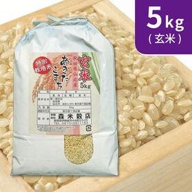 【5kg×1袋】令和元年産 玄米 こだわり 特別栽培米秋田県...