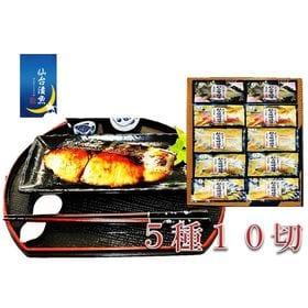 【お歳暮今なら】新商品仙台漬魚ギフト5種10切セット