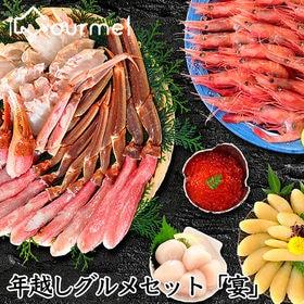 【5種類】北海道グルメ福袋セット「宴」(かに・数の子・いくら...