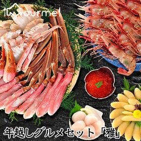 【5種類】北海道グルメ福袋セット「雅」(かに・数の子・いくら...