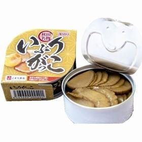 【6缶セット】秋田名物いぶりがっこ缶