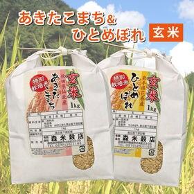 【玄米】令和元年産 秋田仙北産あきたこまち1kg・岩手花巻産...