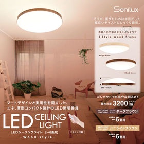 Sonilux LEDシーリングライト 6畳用 ライトブラウ...