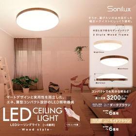 Sonilux LEDシーリングライト 6畳用 ダークブラウ...
