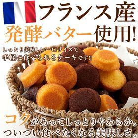 【50個】しっとりやわらかプチケーキ2種(プレーン味、チョコ...
