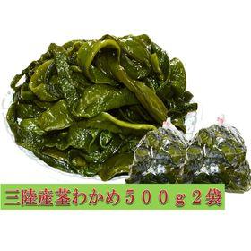 【三陸産】シャキシャキ茎ボイル済みわかめ塩蔵500g×2袋(...
