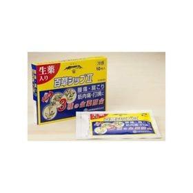 【第3類医薬品】百草シップ2 10枚 湿布 生薬