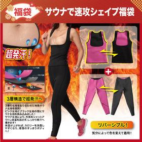 【サイズ3/ブラック(ピンク)】サウナで速攻シェイプ福袋(タ...
