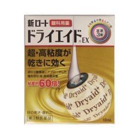 【第3類医薬品】新ロートドライエイドEX 10ML 防腐剤フ...