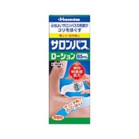 【第3類医薬品】サロンパスローション 85ML 鎮痛消炎剤