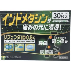 【第2類医薬品】リフェンダID 0.5% 30枚 パップ剤 ...