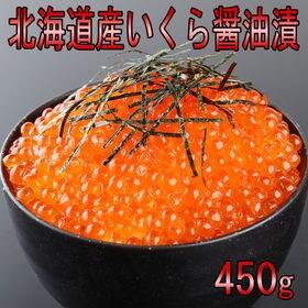 【計450g】北海道産いくら醤油漬