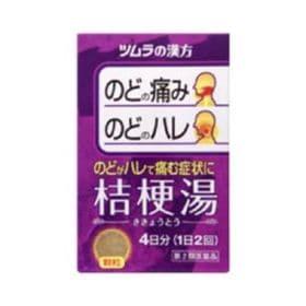 【第2類医薬品】桔梗湯エキス顆粒 1.875Gx8包 喉の痛...