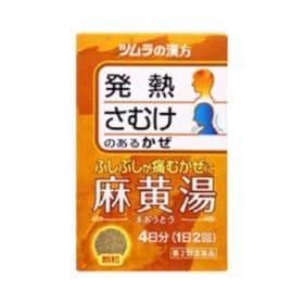 【第2類医薬品】麻黄湯エキス顆粒 1.875Gx8包 風邪 ...