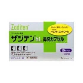 【第2類医薬品】ザジテンAL鼻炎カプセル 10CP 処方薬ケ...