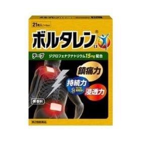 【第2類医薬品】ボルタレンEXテープ 21枚 肩こり 筋肉痛...