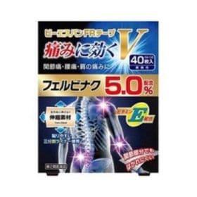 【第2類医薬品】ビーエスバンFRテープV 40枚 肩こり 腰...