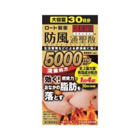 【第2類医薬品】新ロート防風通聖散錠満量 360錠 肥満 便...