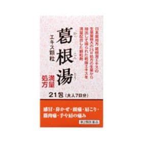【第2類医薬品】阪本漢法の葛根湯エキス顆粒 21包 風邪 漢...