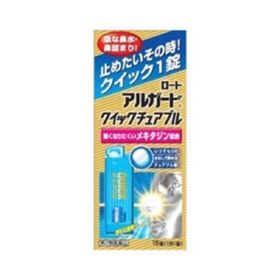 【第2類医薬品】ロートアルガードクイックチュアブル 15錠 ...