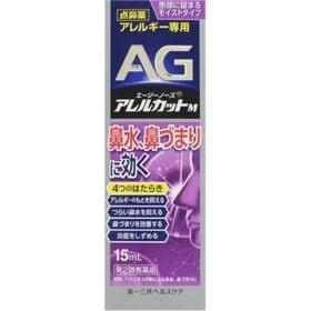 【第2類医薬品】エージーノーズアレルカットM 15mL 鼻水...