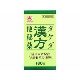 【第2類医薬品】タケダ漢方便秘薬 180錠 便秘 効く 市販