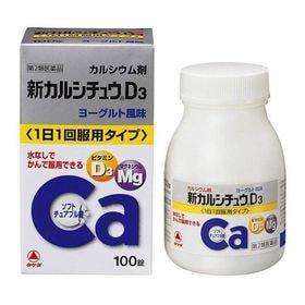 【第2類医薬品】新カルシチュウD3 100錠 カルシウム配合...