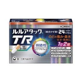 【指定第2類医薬品】ルルアタックTR 24cp 風邪薬 1日...