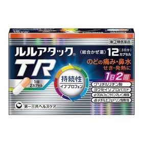 【指定第2類医薬品】ルルアタックTR 12cp 風邪薬 1日...