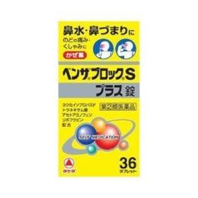 【指定第2類医薬品】ベンザブロックSプラス錠 36錠 鼻水 ...