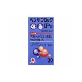 【指定第2類医薬品】ベンザブロックIP錠 30錠 発熱 寒気...