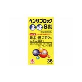 【指定第2類医薬品】ベンザブロックS錠 36錠 鼻炎 飲み薬