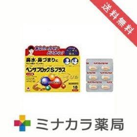 【指定第2類医薬品】ベンザブロックSプラス 18錠 鼻炎 風...