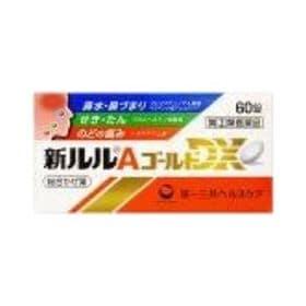 【指定第2類医薬品】新ルルAゴールドDX 60錠 風邪薬 小...