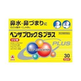 【指定第2類医薬品】ベンザブロックSプラスカプレット 30錠...