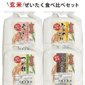 【8kg(2kg×4袋)】令和元年産 玄米ぜいたく!食べ比べ...