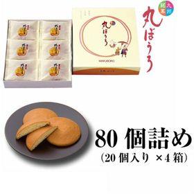 【20個入×4箱】丸ぼうろ(計80個)