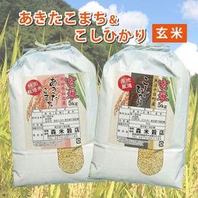【玄米】令和元年産 魚沼産コシヒカリ5kg・秋田仙北産あきた...